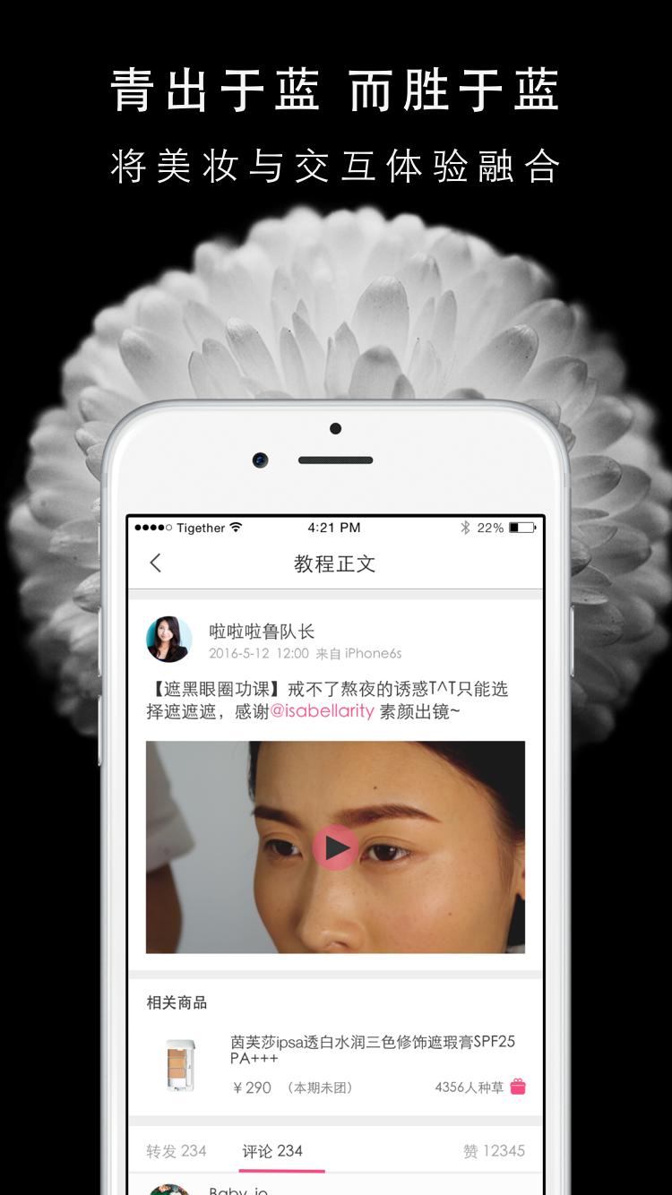 虎荟美妆 v1.1.0 安卓版界面图2