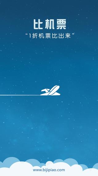 比机票 v15.2 安卓版界面图1