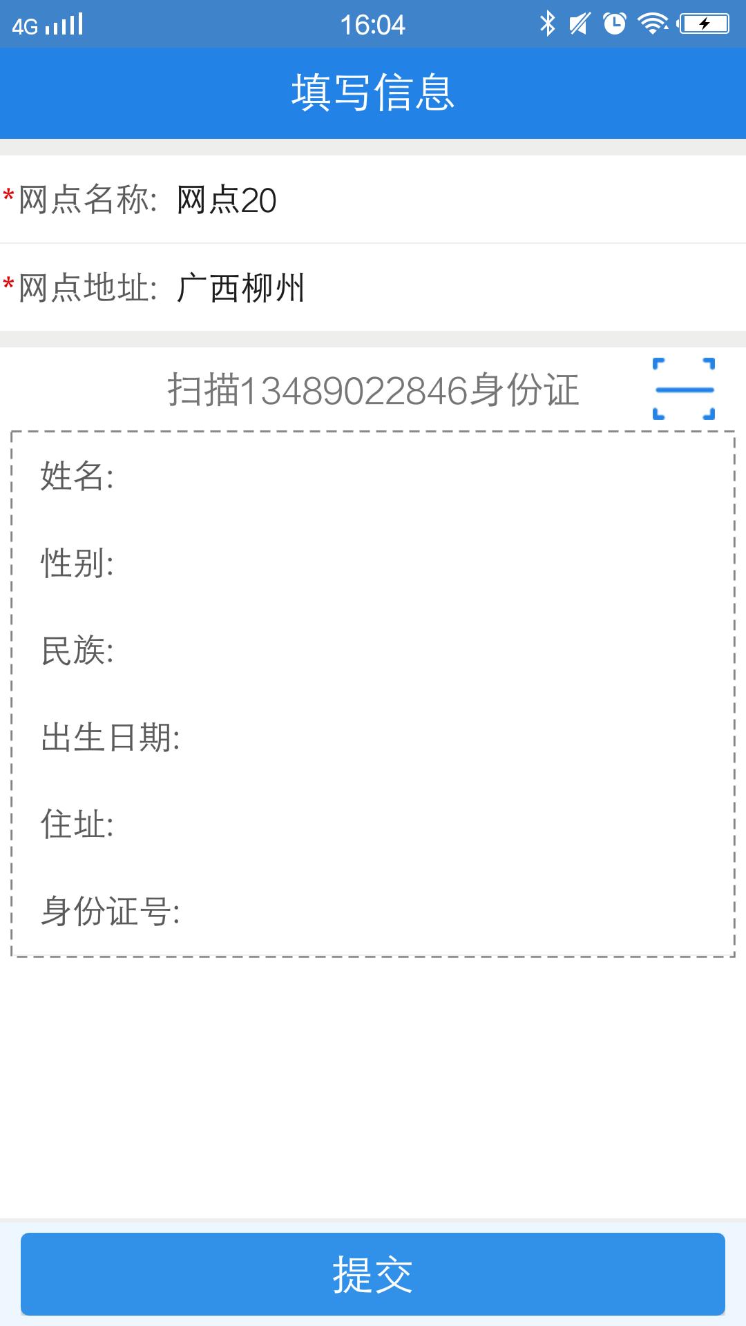 寄递实名采集 v1.5.3 安卓版界面图1