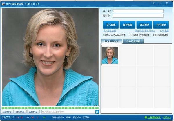 证件照片处理界面图1