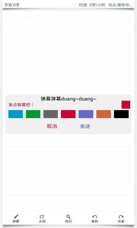天天码点字 v1.6  安卓版界面图3