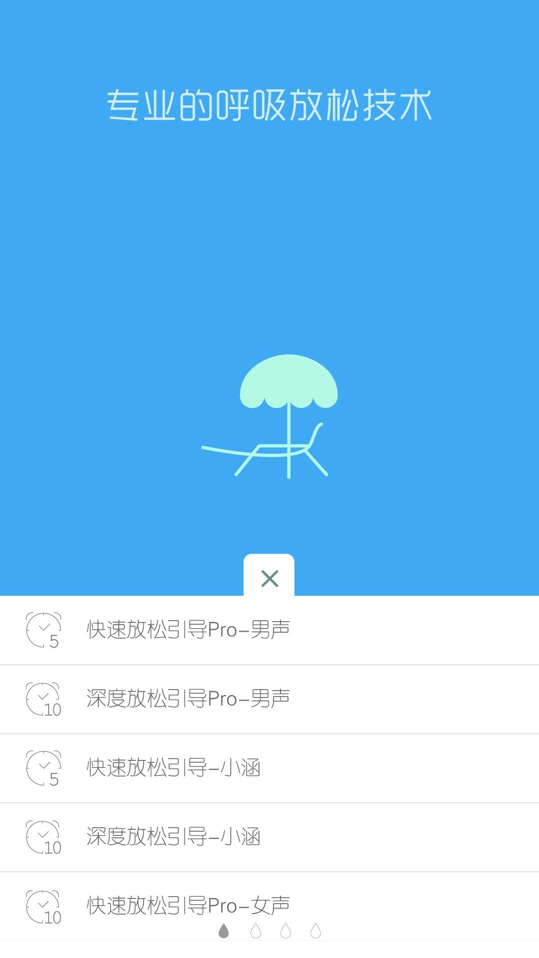 催眠睡眠放松大师app v1.7 安卓版界面图1