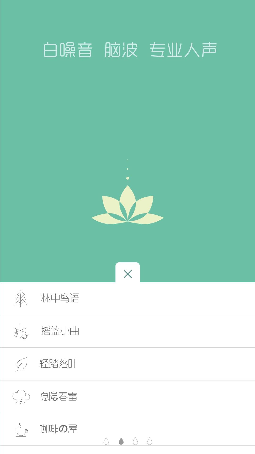 催眠睡眠放松大师app v1.7 安卓版界面图2