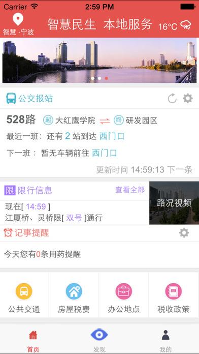 智慧宁波民生版 V5.0.2  iPhone版界面图2