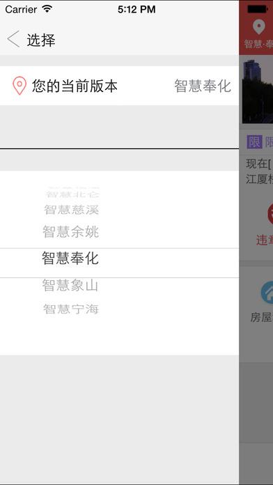 智慧宁波民生版 V5.0.2  iPhone版界面图3