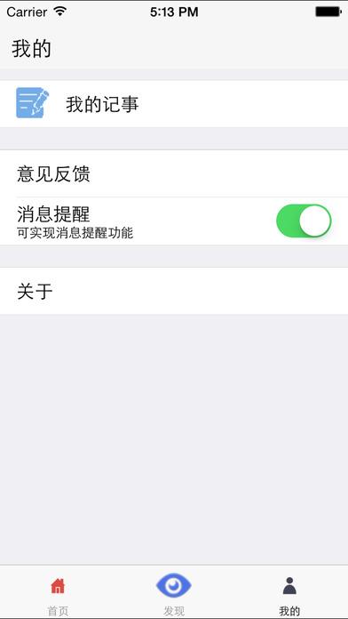 智慧宁波民生版 V5.0.2  iPhone版界面图4