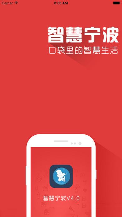 智慧宁波民生版 V5.0.2  iPhone版界面图1