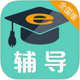 E辅导app V1.0  iPhone版