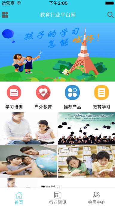 教育行业平台网 v1.0.0 安卓版界面图3