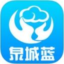 泉城蓝app V1.03 iPhone版