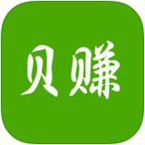 贝赚app V1.0  iPhone版