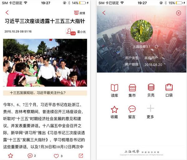 上海观察app v3.6.0 iPhone版界面图1