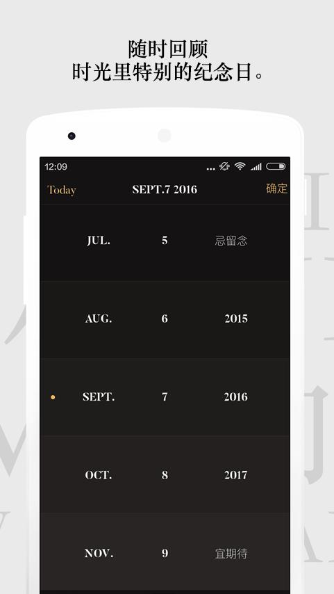 单向历 v1.0.0 安卓版界面图1