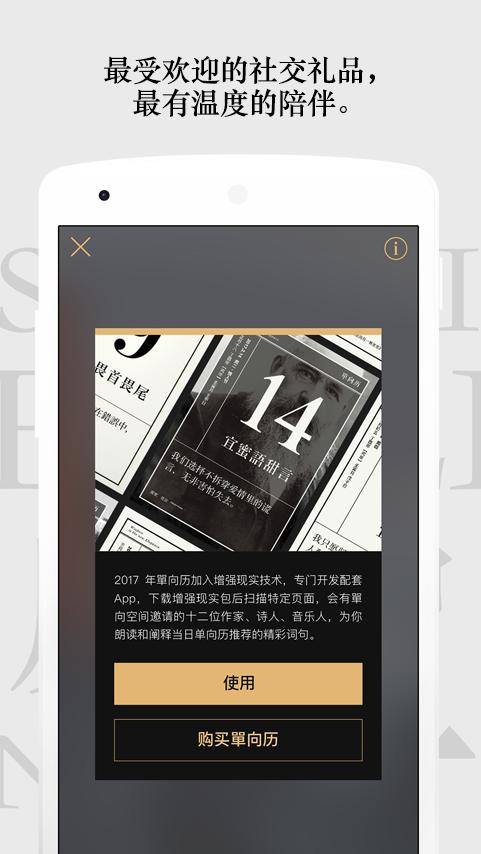 单向历 v1.0.0 安卓版界面图2
