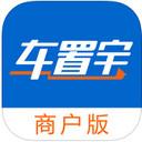 车置宝商户版app v3.9.2  iPhone版