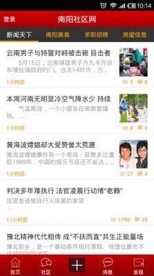 南阳社区网 v1.0.9  安卓版界面图2