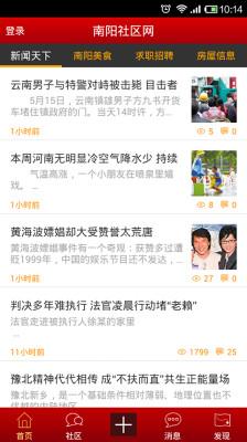 南阳社区网 v1.0.9  安卓版界面图3