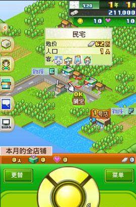 梦想商店街电脑版界面图1