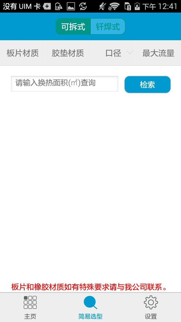 亚龙换热 v1.0.1 安卓版界面图3