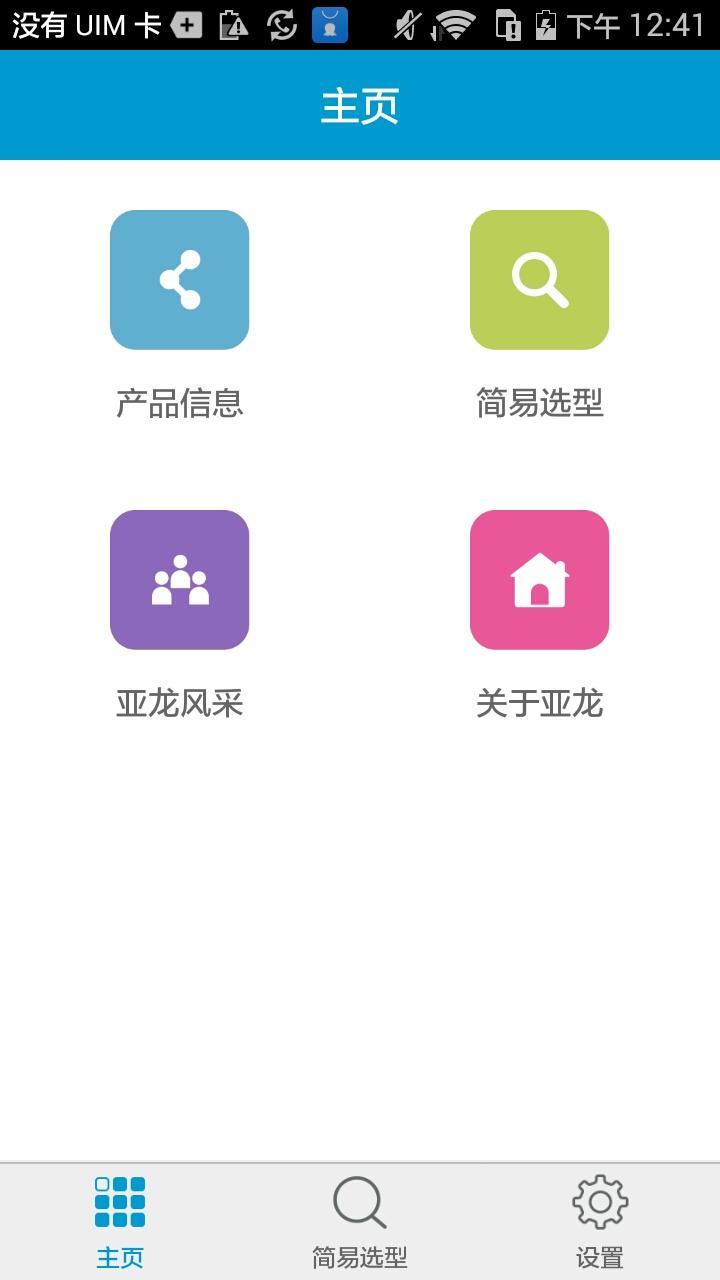 亚龙换热 v1.0.1 安卓版界面图4