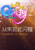 qq炫舞2 v1.5.6.3 官网最新版