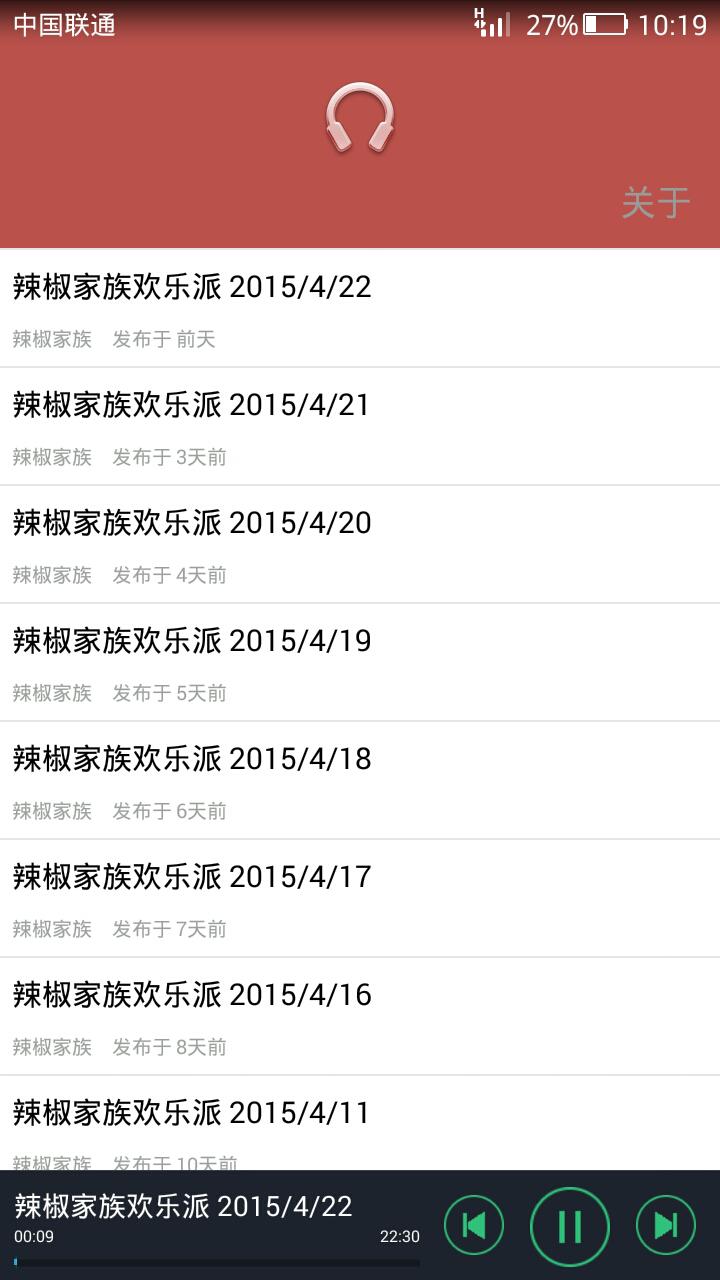 辣椒家族欢乐派 v1.5.4  安卓版界面图1