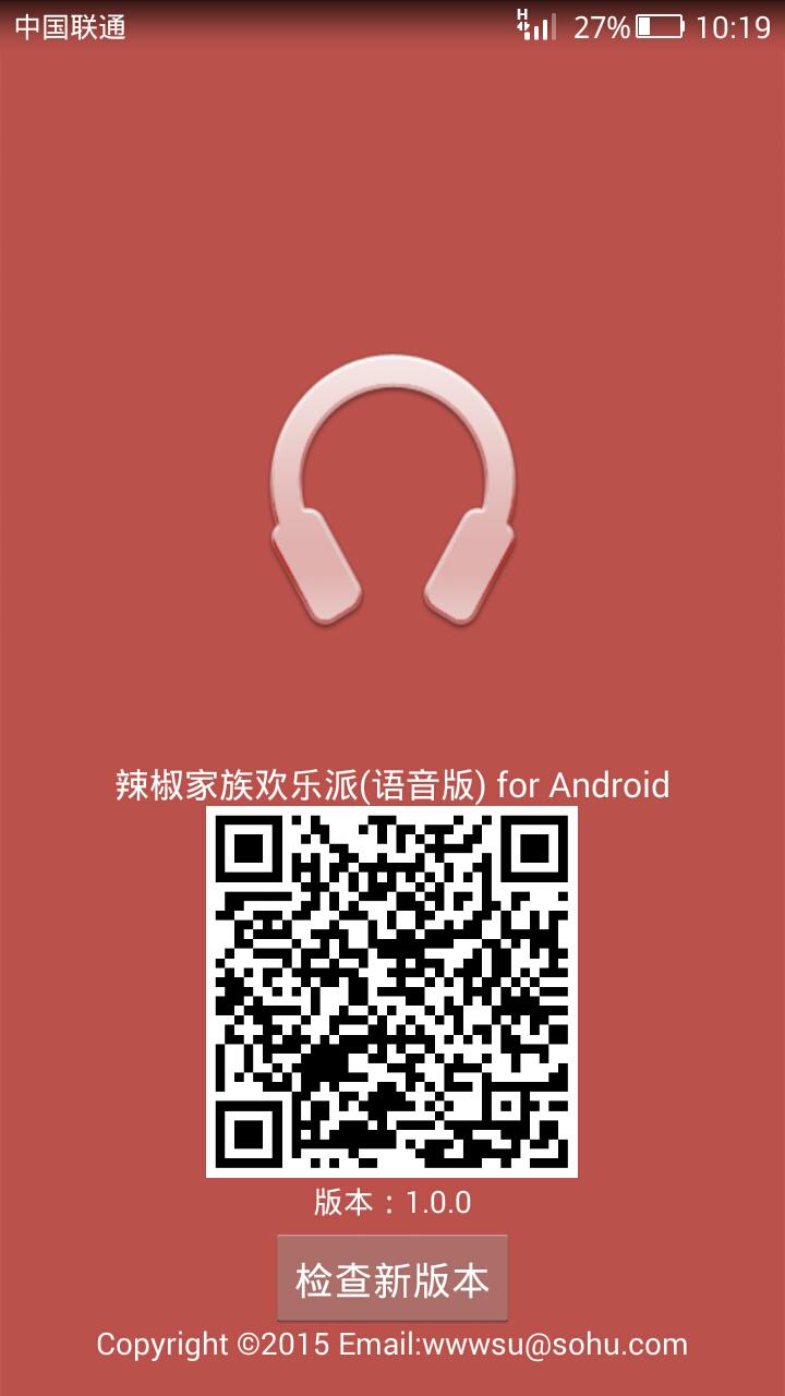 辣椒家族欢乐派 v1.5.4  安卓版界面图2
