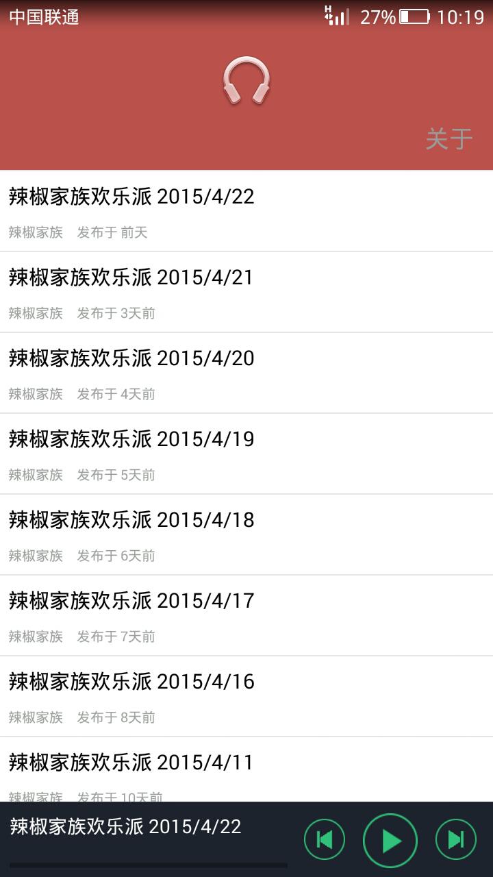 辣椒家族欢乐派 v1.5.4  安卓版界面图3