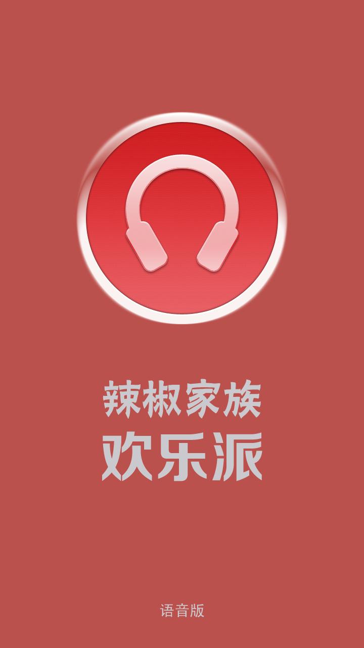 辣椒家族欢乐派 v1.5.4  安卓版界面图4