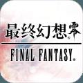 最终幻想零式手游 v1.2.0 电脑版