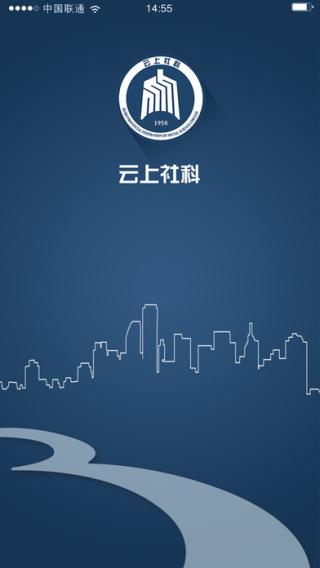 云上社科app V1.0  iPhone版界面图2