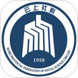 云上社科app V1.0  iPhone版