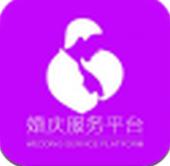 婚庆服务平台 v1.0 安卓版
