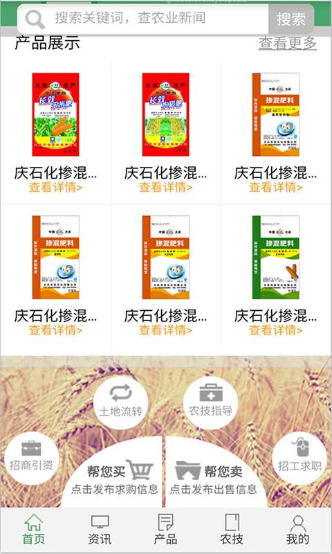 大庆农资石化 v1.0  安卓版界面图1