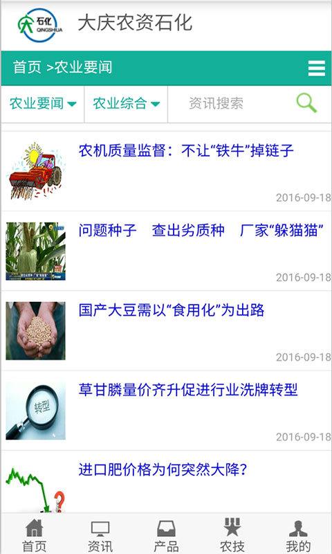 大庆农资石化 v1.0  安卓版界面图2