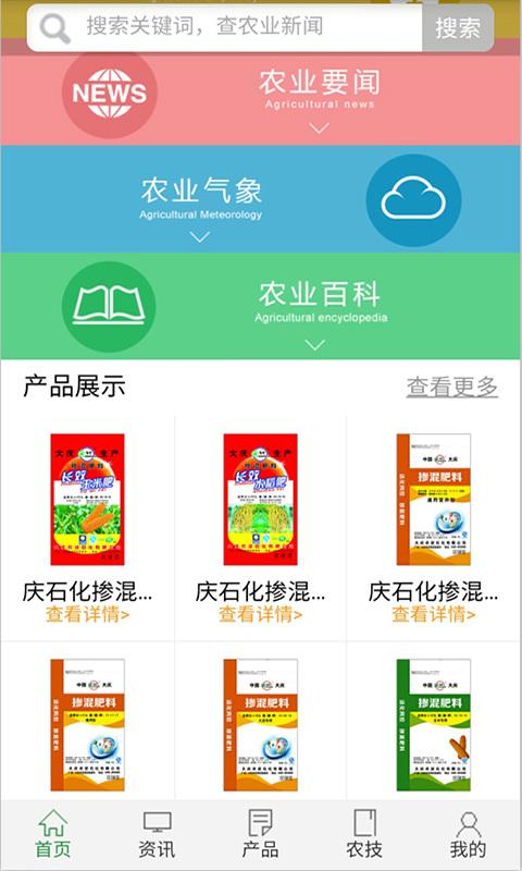 大庆农资石化 v1.0  安卓版界面图3