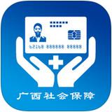 南宁智慧社保app V1.2 iPhone版