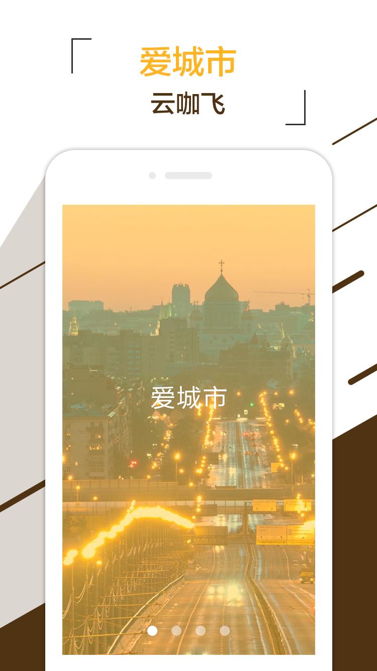 云咖飞 v1.0.0 安卓版界面图2