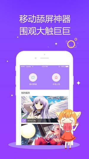 PrPr动画app v1.1.0   iPhone版界面图2