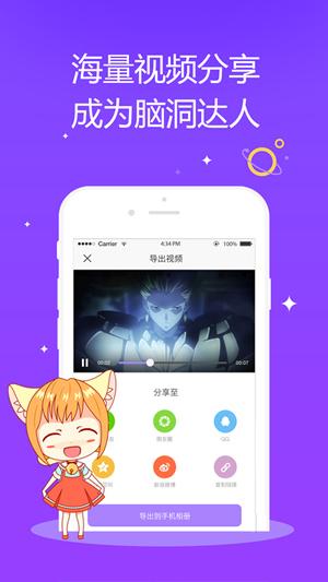 PrPr动画app v1.1.0   iPhone版界面图4