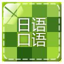 日语口语速成 v1.5.3  安卓版