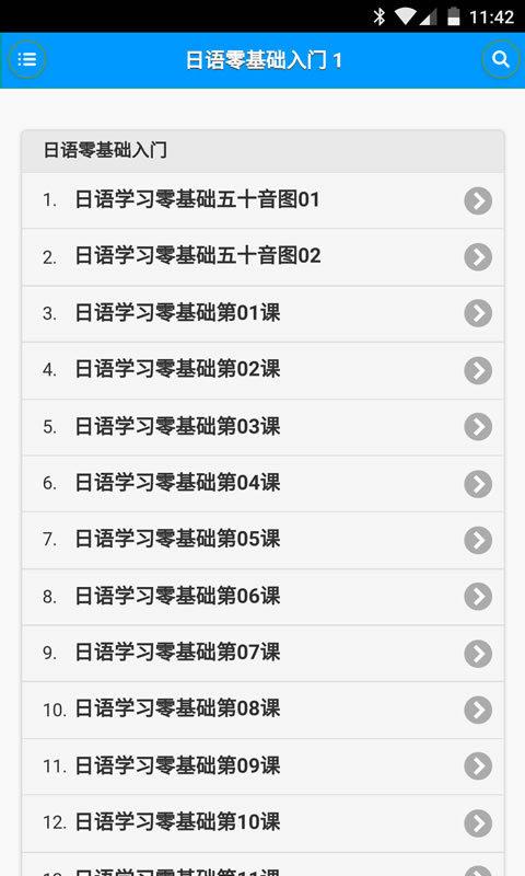 日语口语速成 v1.6.0  安卓版界面图1