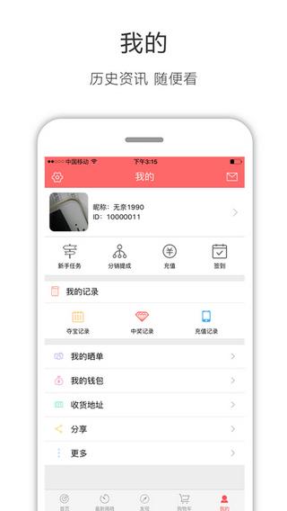 讯易云购app  V1.0   iPhone版界面图1