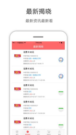 讯易云购app  V1.0   iPhone版界面图2
