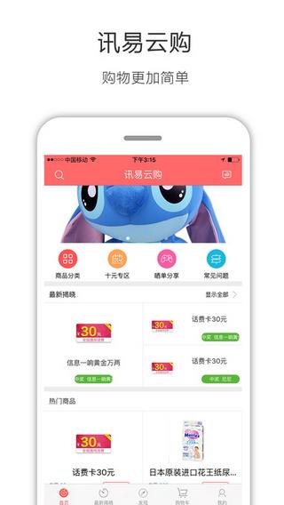 讯易云购app  V1.0   iPhone版界面图3