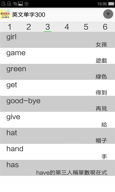 常用英语单字 v1.2 安卓版界面图2