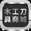 荣豪木工刀具商城 v2.0.1  安卓版