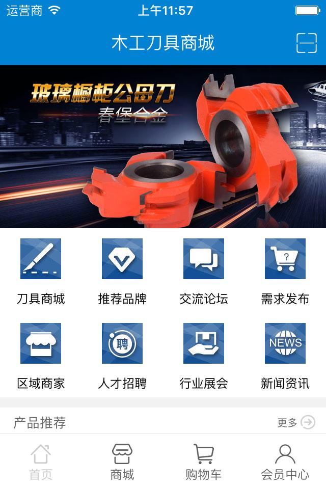 荣豪木工刀具商城 v2.0.1  安卓版界面图2