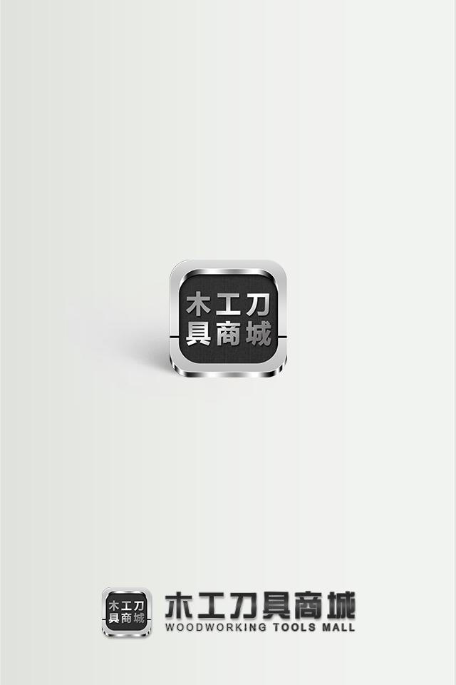 荣豪木工刀具商城 v2.0.1  安卓版界面图1