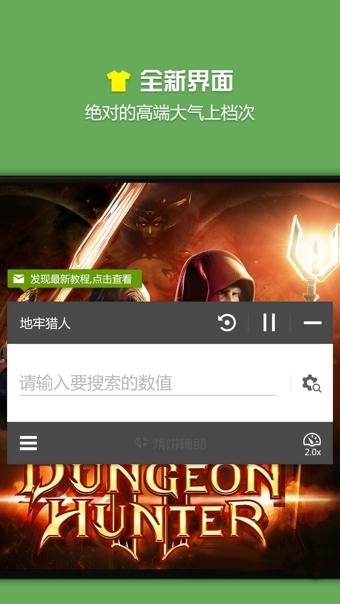 烧饼游戏修改器 v2.6.3  安卓版界面图3